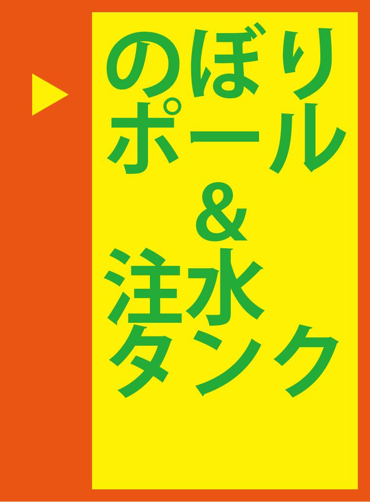 のぼりポール&注水タンク